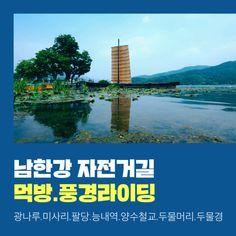 남한강자전거길 자전거여행[팔당.능내.양수철교.두물머리] http://i.wik.im/305326