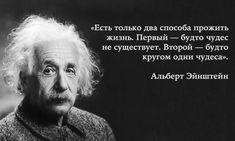 40гениальных цитат Альберта Эйнштейна