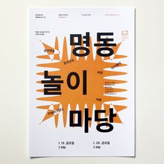studio fnt, poster series for the Myeongdong theater