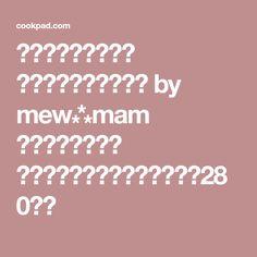 こねない!不思議! ㊙本物パン屋の塩パン by mew⁂mam 【クックパッド】 簡単おいしいみんなのレシピが280万品