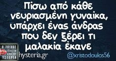 Funny Status Quotes, Funny Greek Quotes, Funny Statuses, Jokes Quotes, Stupid Funny Memes, Funny Photos, Funny Images, Funny Phrases, Clever Quotes