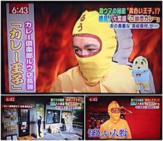 TV朝日のスーパーJチャンネルのご当地カレー特集で黄色い王子として登場!ふなっしーも!