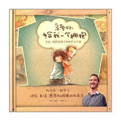 Z亲爱的,给我一个拥抱:力克·胡哲给孩子的8堂人生课,470g75%38-淘宝网 Children Books, Chinese, Baseball Cards, Sports, Children's Books, Hs Sports, Sport, Baby Books, Chinese Language
