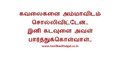 Tamil Kavithaigal: God Kavithai