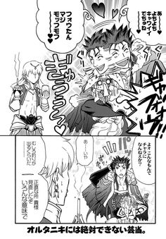 『FateGO』キャスニキには「バカになれるオトナ」の余裕があると思うんですよwwwwww Tamamo No Mae, Gilgamesh Fate, Fate Stay Night Anime, Child Of Light, Fate Anime Series, Fate Zero, Type Moon, Anime Artwork, Anime Comics