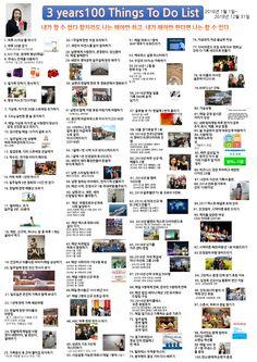 Jeunesse global korea support group 이선희 메메랄드의 3년간 꼭 해야 할 100가지 To Do List www.system114.net