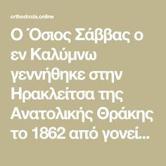 Ο Όσιος Σάββας ο εν Καλύμνω γεννήθηκε στην Ηρακλείτσα της Ανατολικής Θράκης το 1862 από γονείς φτωχούς. Math Equations