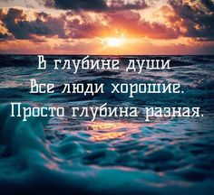 Motivational Thoughts, Inspirational Quotes, Russian Quotes, Truth Of Life, Different Quotes, Bible Verses Quotes, My Mood, True Quotes, Cool Words