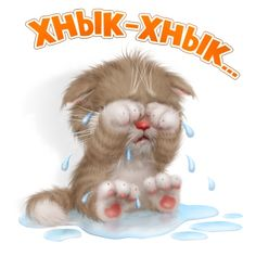 Комментарии к теме Kitten Images, Valentines Day Photos, Sad Pictures, Fluffy Cat, Cat Art, Smiley, Cute Cats, Funny Animals, Coloring Pages