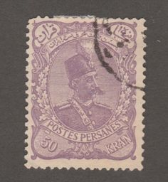 Iran Stamp, Scott# 119, used, purple color,  #B-62 | Stamps, Middle East, Iran | eBay!