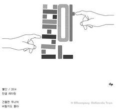 [여러가지디자인] 글자작가 이다하 : 네이버 블로그 Typography, Company Logo, Tech Companies, Logos, Korea, Calligraphy, Letterpress, Lettering, Letterpress Printing