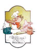 """(3) Gallery.ru / Mosca - Альбом """"Блокнот для кулинарных рецептов 70-х годов"""""""