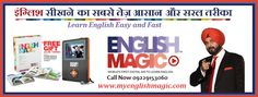 English Magic device is a portable machine just like your smart phone that you can carry anytime and anywhere for learning. Also, it can be shared among multiple users at the same time! Just plug-in the earphones and see the magic of English Magic. This is your interactive learning partner who makes your English learning journey easy, interesting as well as faster.