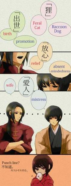 Yao and Kiku have just run into a language barrier. The characters (kanji) they share in common don't always mean the same thing. The Chinese meaning is shown in red, and the Japanese meaning is in blue. Cue linguistic confusion! - Artist unknown Japanese is much more neat and formal...