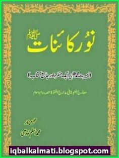 Wasail E Bakhshish Book