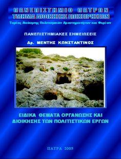 Οργάνωση και Διοίκηση Πολιτιστικών Έργων, του Πανεπιστημιακού Δρ Μέντη Κωνσταντίνου :  Culture,Organization and Management, Dr Mentis ... Organization And Management