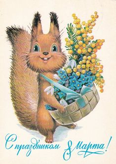 Items similar to March 8 International Women's Day (Mother's Day) Postcard Russian Soviet vintage, by Vladimir Zarubin, cute squirrel spring flowers on Etsy Illustrations, Illustration Art, International Womens Day March 8, Cute Squirrel, Squirrels, Old Cards, Arte Floral, 8th Of March, Russian Art