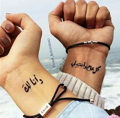 Sweet Love Quotes, Love Husband Quotes, Pretty Quotes, Arabic Love Quotes, Romantic Love Quotes, Love Is Sweet, Couple Tattoo Quotes, Couple Tattoos Love, Arabic Tattoo Design