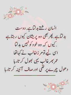 Ideas funny urdu quotes for 2019 Funny Quotes In Urdu, Best Quotes In Urdu, Best Urdu Poetry Images, Ali Quotes, Qoutes, Hope Quotes, Quotes Images, Urdu Poetry Romantic, Love Poetry Urdu