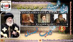 لآلئ ثمينة Pope Shenouda, Christian Pictures, Christianity, Religion, Bible, Baseball Cards, Youtube, Movie Posters, Movies