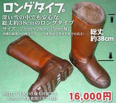 天然生ゴムの長靴「ボッコ靴」について