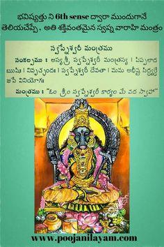 Vedic Mantras, Hindu Mantras, Shiva Meditation, Hindu Vedas, Lotus Tattoo, Tattoo Ink, Bhakti Song, Sanskrit Mantra, Hindu Rituals