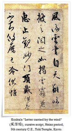 "Kuukai's ""Letter carried by the wind"" (風信帖), cursive script, Heian period, 9th century C.E., Toki Temple, Kyoto"