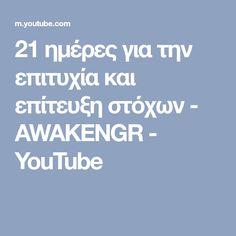 21 ημέρες για την επιτυχία και επίτευξη στόχων - AWAKENGR - YouTube Theta, You Youtube, Healing, Therapy, Recovery