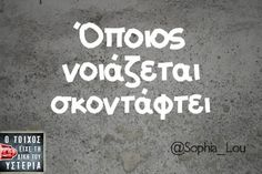 Find images and videos about greek quotes, greek and Greece on We Heart It - the app to get lost in what you love. Greek Memes, Funny Greek Quotes, Funny Picture Quotes, Funny Quotes, Funny Pictures, Poetry Quotes, Me Quotes, Funny Phrases, Stupid Funny Memes
