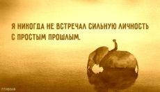 Правда жизни.