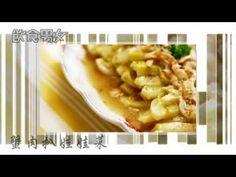飲食男女 大師姐 《不如在家吃》蟹肉扒娃娃菜 - YouTube