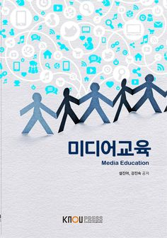 한국방송통신대학교 15학년도 1학기 미디어교육 교재표지 시안 Book Cover Design