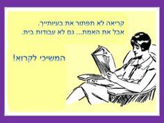 קריאה לא תפתור את בעיותייך