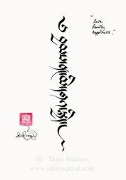 Love, family, happiness. Drutsa script aligned vertically