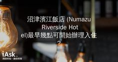 沼津濱江飯店 (Numazu Riverside Hotel)最早幾點可開始辦理入住? by iAsk.tw