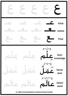 joining letters funarabicworksheets arabic for children learn arabic alphabet learning. Black Bedroom Furniture Sets. Home Design Ideas