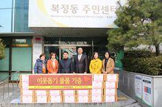 성남2수정 하나님의교회 안상홍증인회 이웃돕기 물품전달!