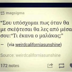 Στο υπόσχομαι!! Boy Quotes, Life Quotes, Greek Quotes, English Quotes, Word Porn, Food For Thought, True Stories, Wise Words, Meant To Be