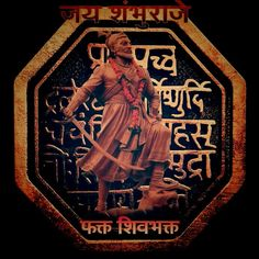 Shivaji maharaj & shivputra sambhaji raje
