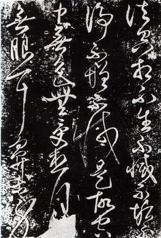 Zhang Xu / 张旭