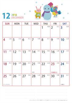 【2016年12月】 動物イラストカレンダー