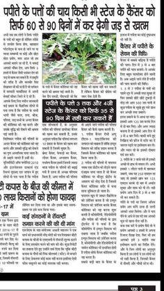 Health Tips In Hindi - Gharelu Nuskhe Good Health Tips, Natural Health Tips, Health And Beauty Tips, Health And Wellness, Healthy Tips, Health Care, Home Health Remedies, Natural Health Remedies, Ayurvedic Remedies