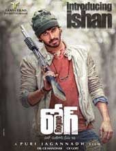Rogue 2017 Telugu Movie Watch Online
