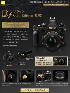 Nikon Df Gold Edition camera announced in Japan | Nikon Rumors