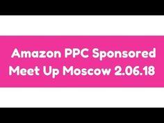 Amazon PPC Sponsored Meet Up Как построить УСПЕШНЫЙ Бизнес на Amazon