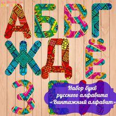 Буквы русского алфавита для распечатки в картинках 3