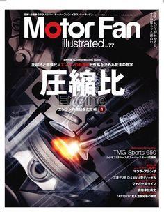モーターファン・イラストレーテッド Vol.77 圧縮比 エンジンの高効率化技術1 | 三栄書房