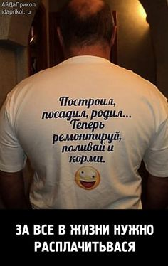 iFunny is the best source of good mood. Dozens of fresh funny pics every day. Birthday Greeting Message, Walk Around The World, Best Quotes, Funny Quotes, Russian Humor, Funny Mems, Funny Phrases, Clever Quotes, Adult Humor