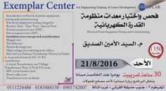 Electrical Power Equipment Testing and Commissioning فحص واختبار معدات اجهزة…