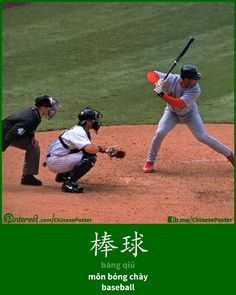 棒球 - bàng qiú - môn bóng chày - baseball